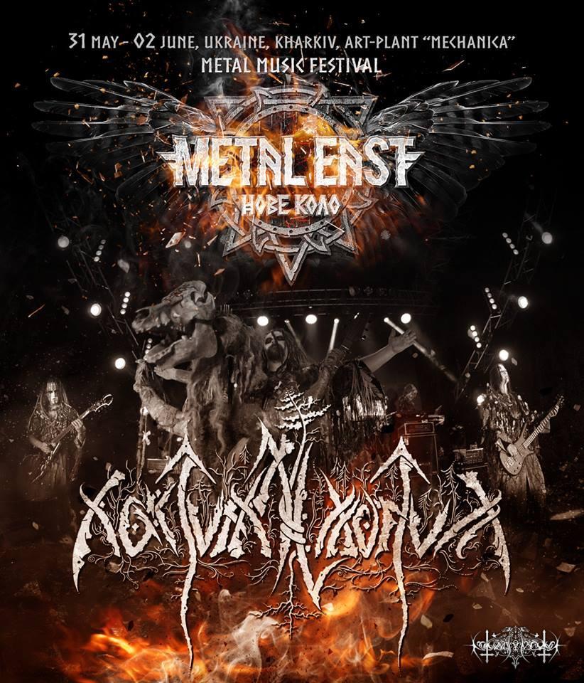 Metal Ast Nove Kolo fest 2019