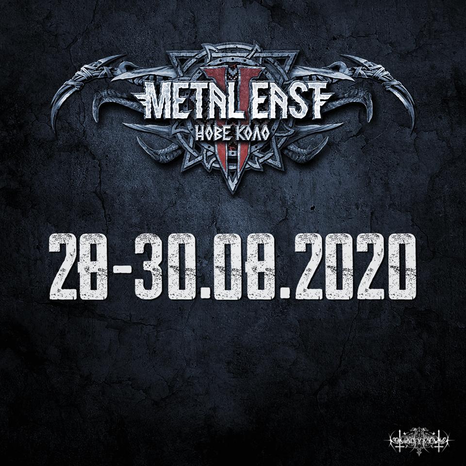 Фестиваль Metal East Нове Коло перенесено